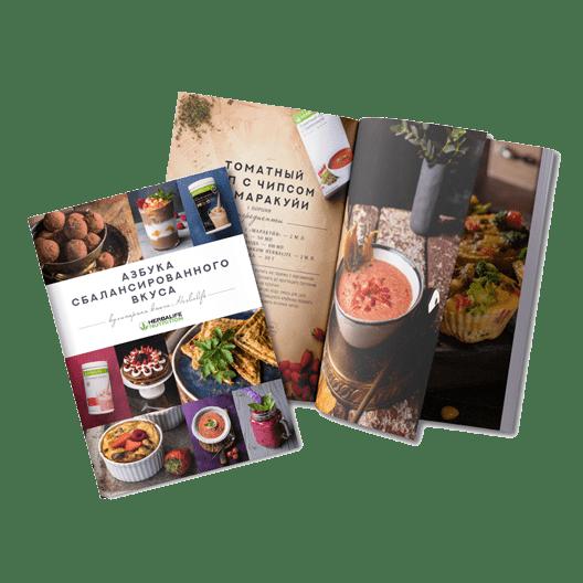 Кулинарная книга Herbalife 2019